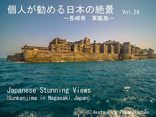 個人が勧める日本の絶景 Vol.24 ~長崎県 軍艦島~: Japanese Amazing Views Gunkanjima