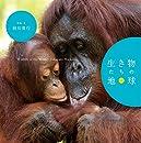 生き物たちの地球1 (朝日小学生新聞の人気連載)
