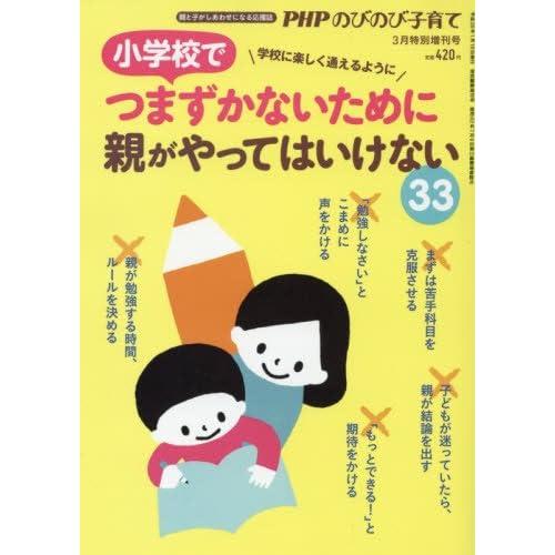 小学校でつまずかないために親がやってはいけない33 2018年 03 月号 [雑誌]: PHP のびのび子育て 増刊