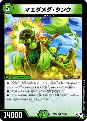 デュエルマスターズ新2弾/DMRP-02/51/UC/マエダメダ・タンク