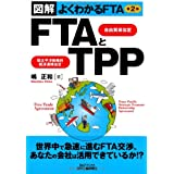 図解よくわかるFTA FTAとTPP (B&Tブックス)