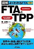 図解よくわかるFTA FTAとTPP (B&Tブックス) 画像