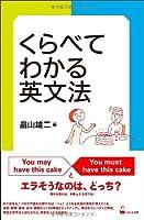 くらべてわかる英文法