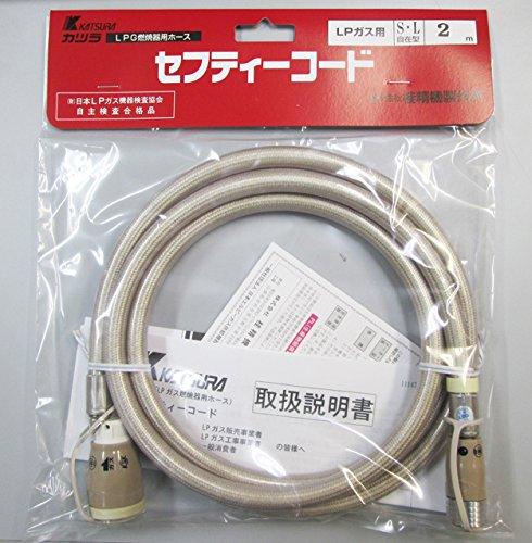セフティーコード(自在型ガスコード) FH7B-20 2.0m【プロパンガス(LPG)用】【KATSURA カツラ 桂精機製作所】