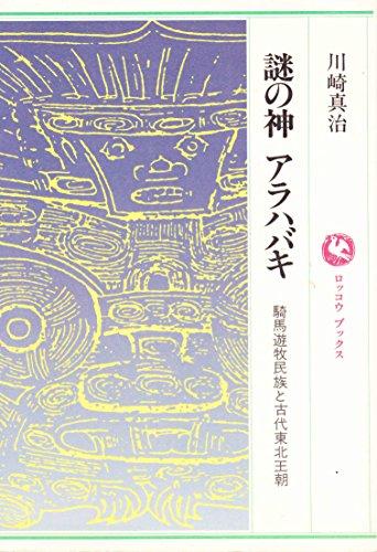 謎の神 アラハバキ―騎馬遊牧民族と古代東北王朝 (ロッコウブックス)