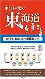 ホントに歩く東海道 第14集 土山(大野)~南草津(ウォークマップ)