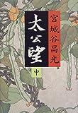 太公望 / 宮城谷 昌光 のシリーズ情報を見る