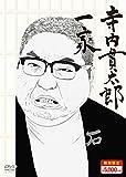 寺内貫太郎一家 期間限定スペシャルプライス DVD-BOX2