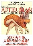 アフターマン 人類滅亡後の地球を支配する動物世界 / ドゥーガル・ディクソン のシリーズ情報を見る