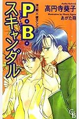 P・B・スキャンダル Charade books―洋一郎×彼方シリーズ Kindle版
