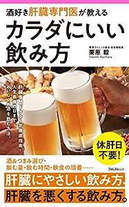 酒好き肝臓専門医が教えるカラダにいい飲み方 Forest2545新書