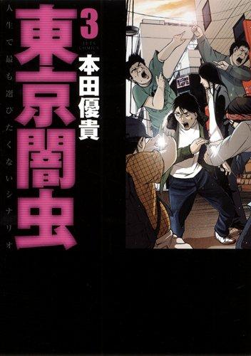 東京闇虫 3―人生で最も選びたくないシナリオ (ジェッツコミックス)