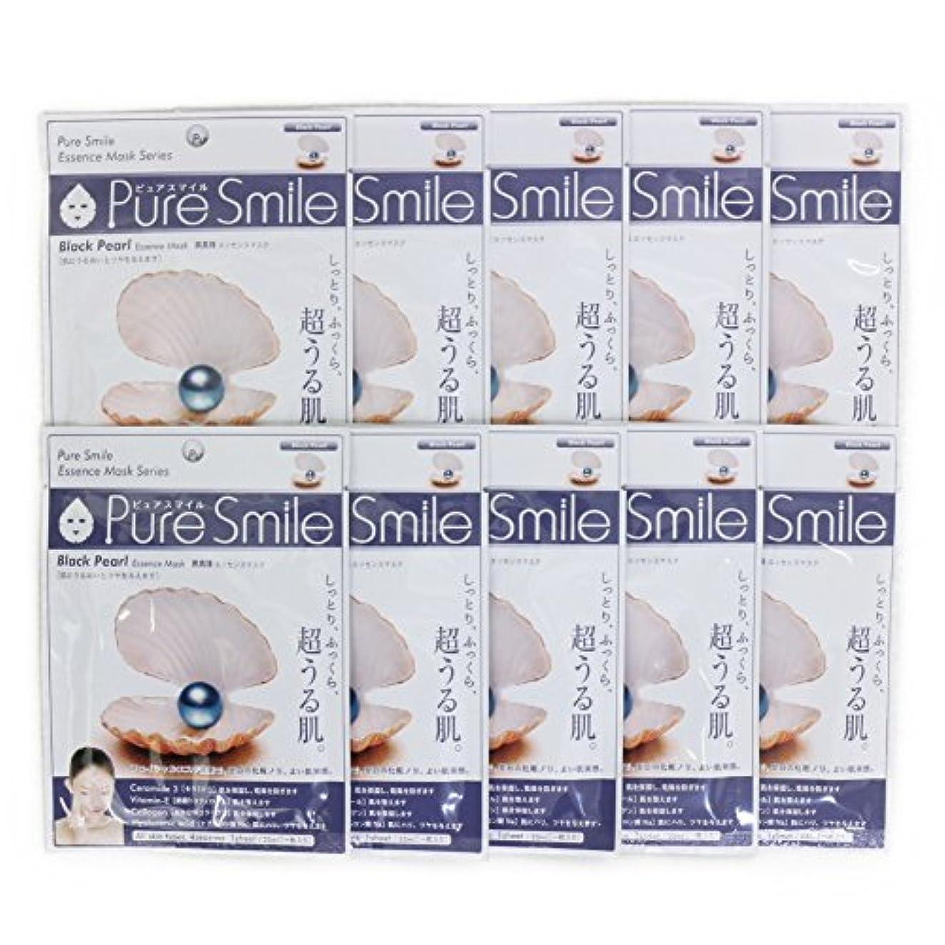 そこ会計操作Pure Smile ピュアスマイル エッセンスマスク 黒真珠 10枚セット