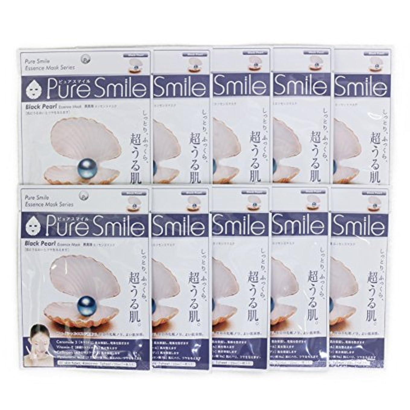 Pure Smile ピュアスマイル エッセンスマスク 黒真珠 10枚セット