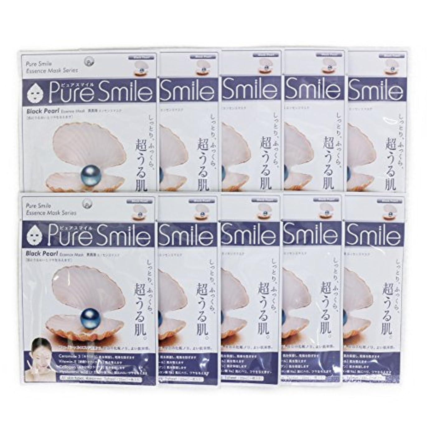 折水っぽい直面するPure Smile ピュアスマイル エッセンスマスク 黒真珠 10枚セット