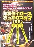 阪神タイガースおっかけマップ〈2005〉