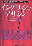 イングリッシュ・アサシン―美術修復師ガブリエル・アロンシリーズ
