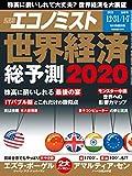 週刊エコノミスト 2019年12月31日・2020年01月07日合併号 [雑誌]