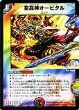 デュエルマスターズ 【 至高神オービタル 】 DM26-014R 《極神編3》