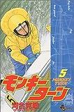モンキーターン (5) (少年サンデーコミックス)
