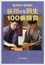 谷川vs羽生100番勝負―最高峰の激闘譜!