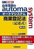 司法書士 山本浩司のautoma system 商業登記法 記述式 第6版 (W(WASEDA)セミナー 司法書士)