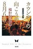 カウンターの向こうの8月6日 広島 バー スワロウテイル「語り部の会」の4000日