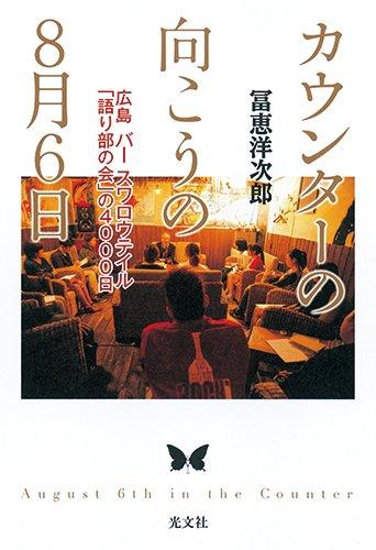 カウンターの向こうの8月6日 広島 バー スワロウテイル「語り部の会」の4000日の詳細を見る