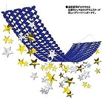 七夕 流れ星プリーツハンガー L180cm/装飾 飾り ディスプレイ 14204