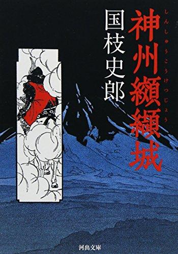 神州纐纈城 (河出文庫)の詳細を見る
