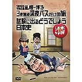 水曜どうでしょうDVD全集 第25弾 5周年記念特別企画 札幌〜博多 3夜連続深夜バスだけの旅/試験に出るどうでしょう 日本史