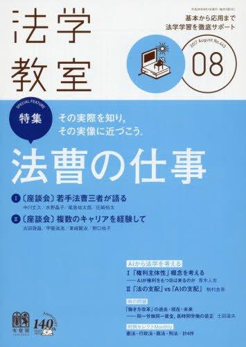 月刊法学教室 2017年 08 月号 [雑誌]