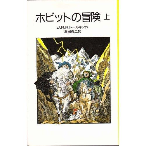 ホビットの冒険 上 (岩波少年文庫 2088)の詳細を見る