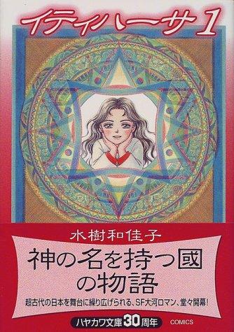 イティハーサ (1) (ハヤカワ文庫 JA (639))の詳細を見る