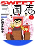 SWEET三国志 (2) (MF文庫)