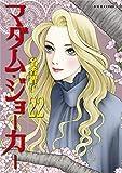 マダム・ジョーカー コミック 1-22巻セット