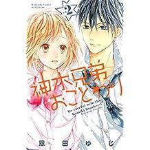 神木兄弟おことわり(2) (別冊フレンドコミックス)