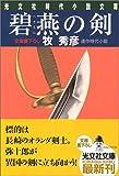 碧燕の剣 (光文社文庫)
