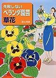 失敗しない ベランダ園芸―草花