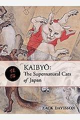 Kaibyo: The Supernatural Cats of Japan ペーパーバック