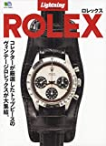 Lightning Achives ROLEX (エイムック 4521 Lightning Archives)