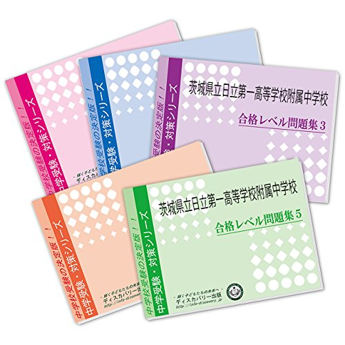 茨城県立日立第一高等学校附属中学校受験合格セット(5冊)