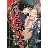 職質シテヤル♂堕ちたノンケ警官 (ジュネットコミックス ピアスシリーズ)