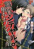 職質シテヤル♂堕ちたノンケ警官 / 黒猫 ニイヤ のシリーズ情報を見る