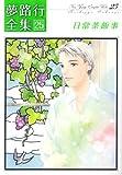 日常茶飯事―夢路行全集 25 (IDコミックス ZERO-SUMコミックス)