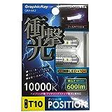 衝撃光LEDポジション球10灯 GRX-663