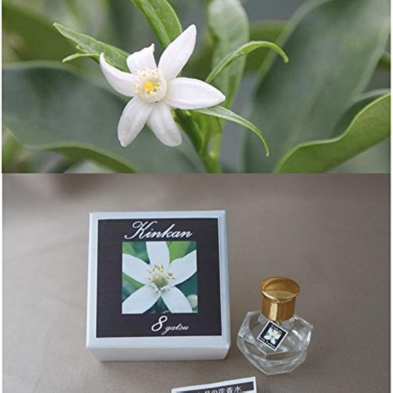 駐地滝桃香運おみくじ&相性図鑑付き「12か月の花香水」 東山植物園の自然の花の香りから生まれた香水です。 (8月 キンカン)