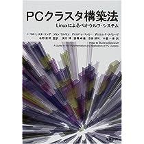 PCクラスタ構築法―Linuxによるベオウルフ・システム
