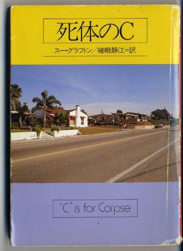 死体のC (ハヤカワ・ミステリ文庫)の詳細を見る