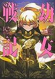 幼女戦記 (10) (角川コミックス・エース)